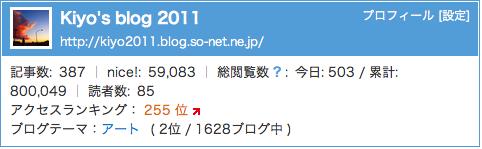スクリーンショット 2012-01-14 08.png