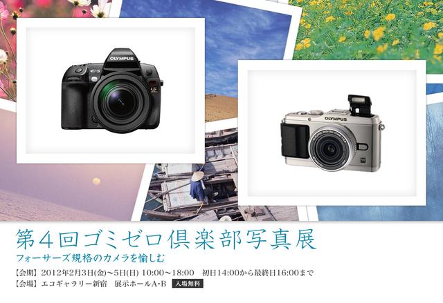 dm_camera_2012.jpg